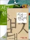 Korean course beginners 1
