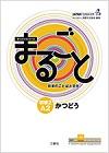 Cursus Japans half-beginners 2