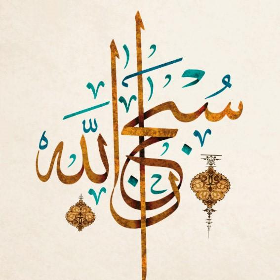 Arabisch alfabet