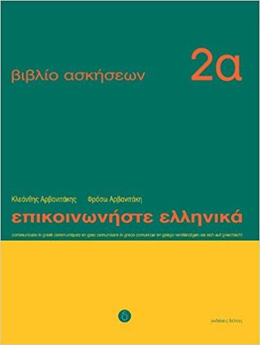 Cursus Grieks niveau, [A1 tot ½  A2]