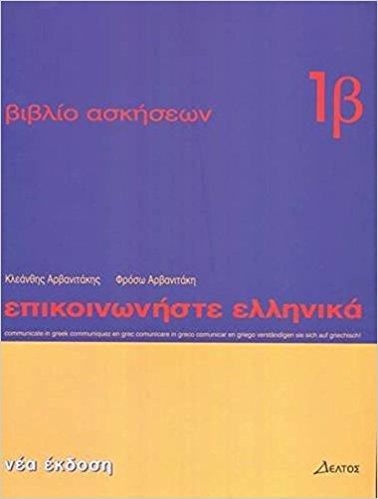 Cursus Grieks niveau,  [1/2 A2- A2]