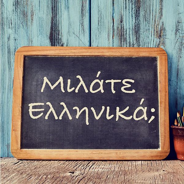Grieks 3 (A2)