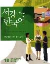 Korean course - beginners 3