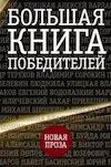 Cursus Russisch ver-gevorderden (B2/C1)