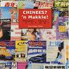 Chinees 1e jaar