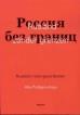 Cursus Russisch gevorderden 5 (B2)