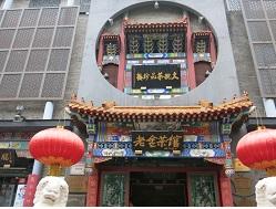 Chinese taal en cultuur: Lichaamsbeweging