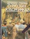 Cursus Russisch gevorderden - Lezen over 19e-eeuwse kunstenaars