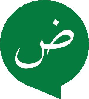Arabisch niveau 1