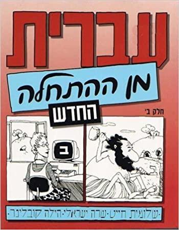 Hebreeuws modern 6e jaar