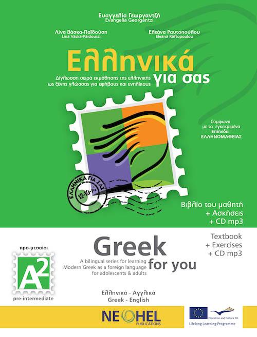 Grieks 4