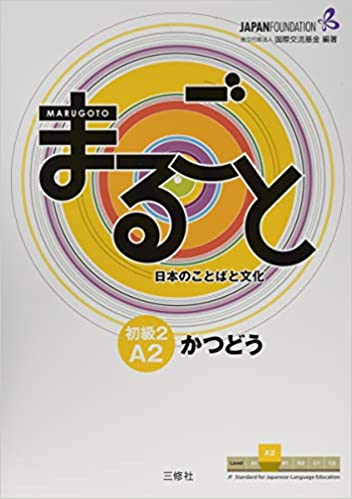 Japans 3e jaar
