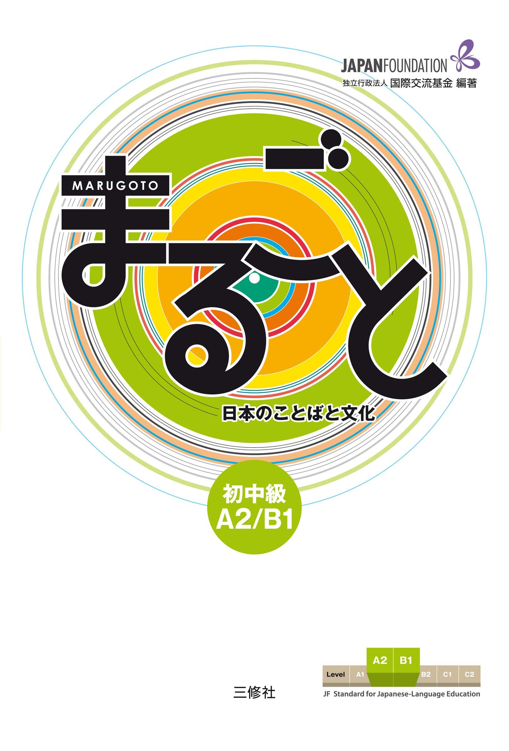 Japans 4e jaar