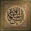 De Koran begrijpen