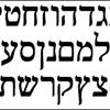 Hebreeuws Modern 1e jaar