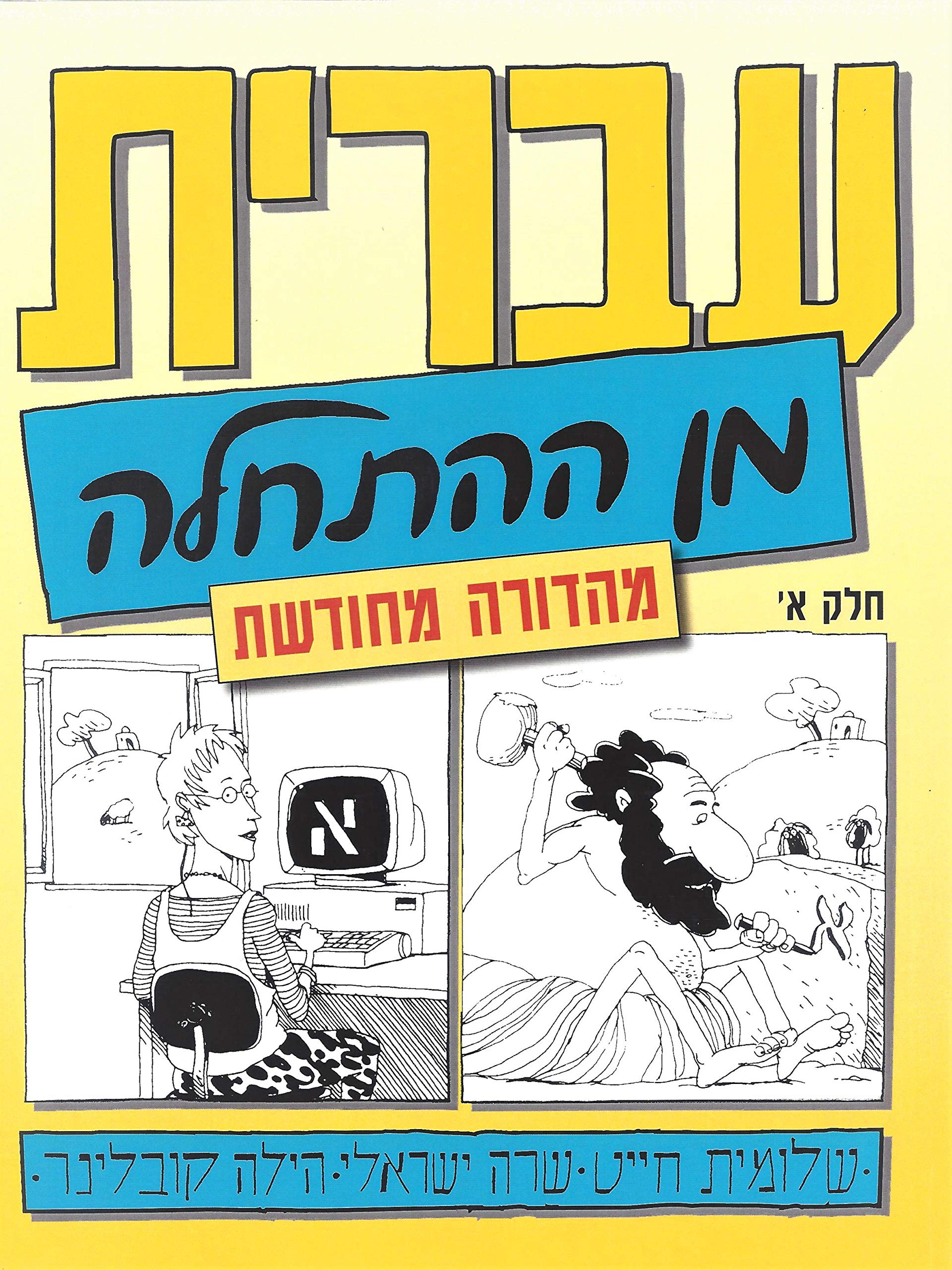 Hebreeuws modern 1 ONLINE