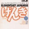 Cursus Japans niveau 4  [A2]