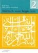 Cursus Arabisch half-gevorderden 1&2 intensief en conversatie